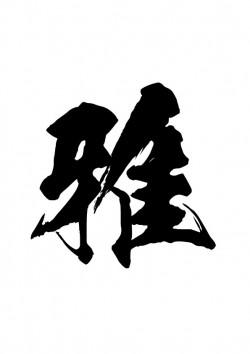 筆文字風ロゴトレースの実例