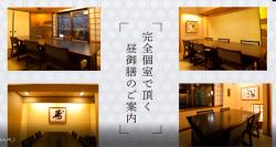 創業明治14年、さいたま市大宮区の日本料理・懐石料理ー伊勢錦様の無料PR映像を製作