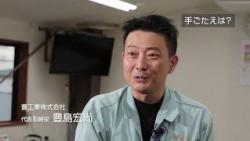 「しっかり手洗い30秒タイマー」制作秘話 豊工業株式会社様のインタビュー映像